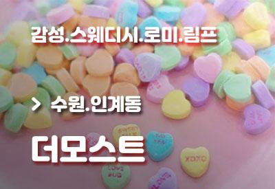 서원인계동-마사지-더모스트.jpg