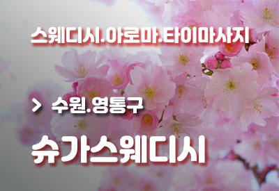 광교-건마-슈가스웨디시.jpg