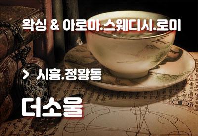 시흥-마사지-더소울.jpg
