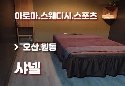 오산역원동-마사지-샤넬테라피.jpg