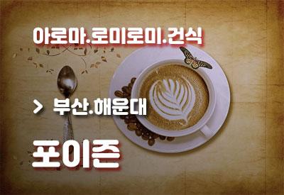 부산해운대-건마-포이즌.jpg