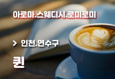 인천연수구-마사지-퀸.jpg