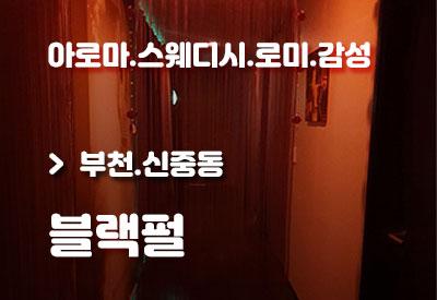 부천신중동-마사지-블랙펄.jpg