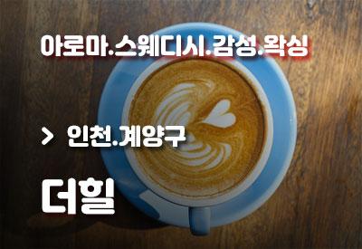 인천-마사지-더힐.jpg