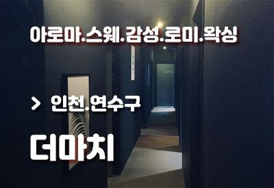 인천-건마-더마치.jpg