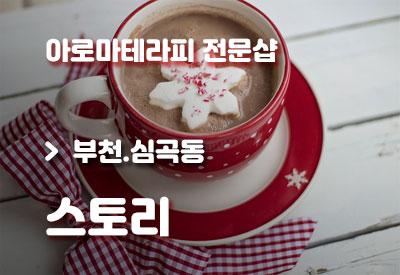 부천심곡동-마사지-스토리.jpg