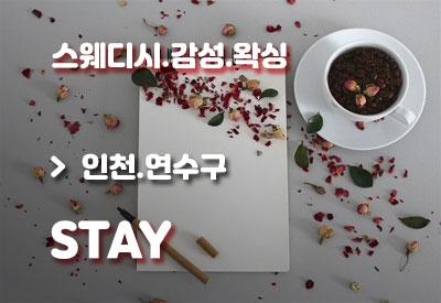 인천-건마-스테이.jpg