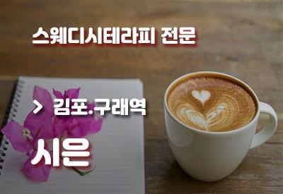 김포-1인샵-시은.jpg