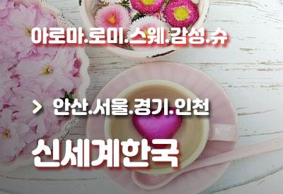 안산-출장마사지-신세계.jpg