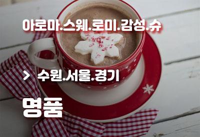 수원-출장마사지-명품한국.jpg