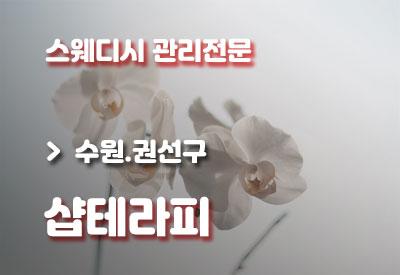 수원-마사지-샾테라피.jpg