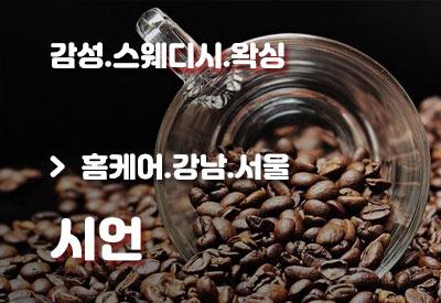 강남-출장마사지-시언.jpg