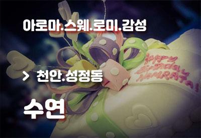 천안-1인샵-수연.jpg