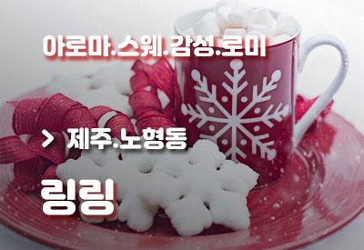 제주노형동-마사지-링링.jpg
