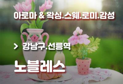 강남-건마-노블레스.jpg