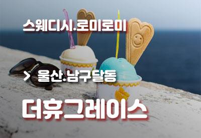 울산남구-건마-더휴그레이스.jpg