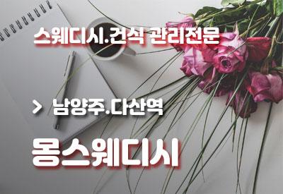 남양주-마사지-몽스웨디시.jpg