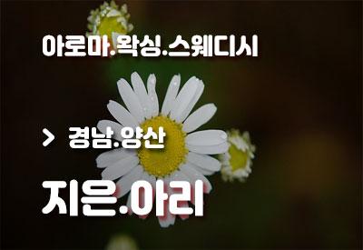 경남양산-1인샵-지은아리.jpg