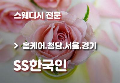 강남-출장마사지-SS한국인.jpg