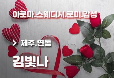 제주-마사지-김빛나.jpg