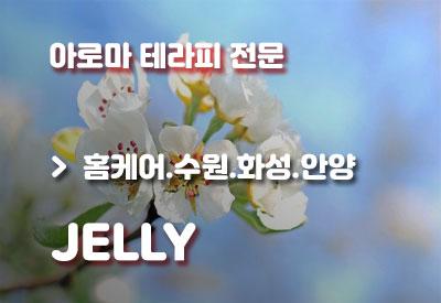 수원-출장마사지-젤리.jpg