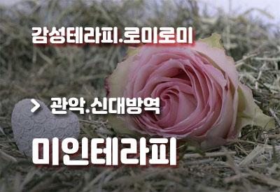 관악신대방-마사지-미인테라피.jpg