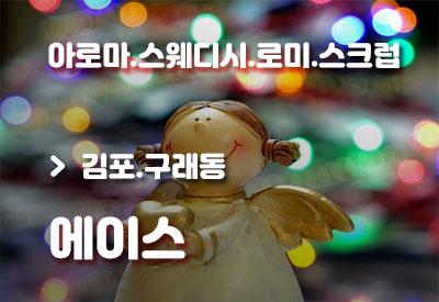 김포구래동-마사지-에이스.jpg