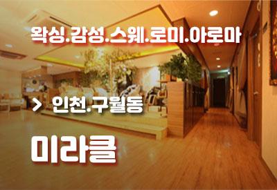 인천-마사지-미라클.jpg
