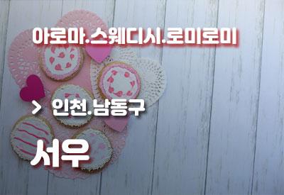 인천남동구-건마-서우.jpg