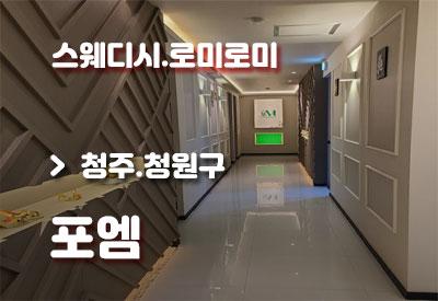 청주-마사지-로엠.jpg