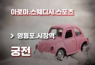 영등포-마사지-궁전.jpg