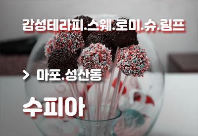 마포성산동-마사지-수피아.jpg