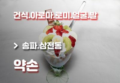 송파-마사지-약손.jpg