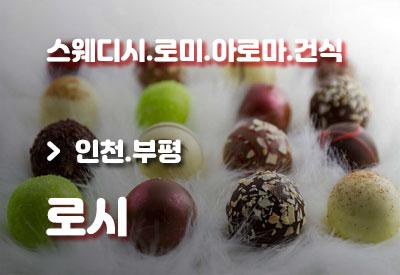인천-마사지-로시.jpg