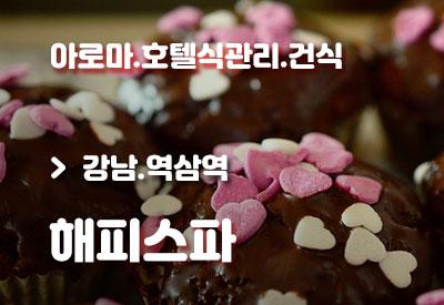 강남-마사지-해피스파.jpg