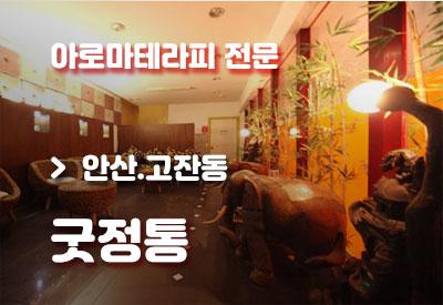 안산-마사지-굿정통.jpg