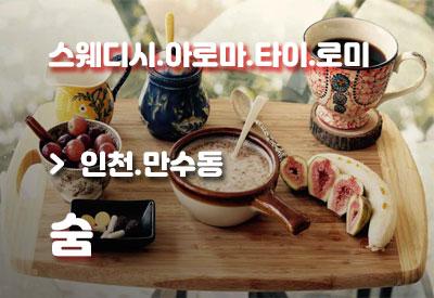인천-마사지-숨스웨디시.jpg