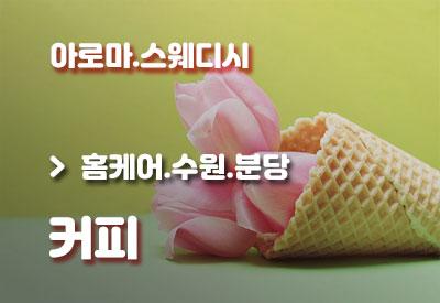 수원-출장마사지-커피.jpg