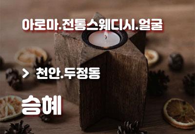 천안두정동-1인샵-승혜.jpg