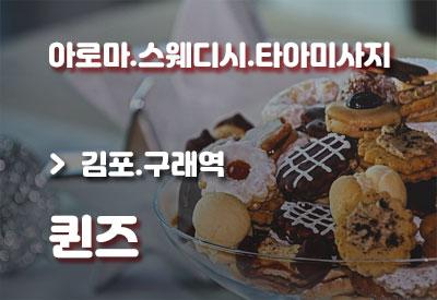 김포-건마-퀸즈.jpg