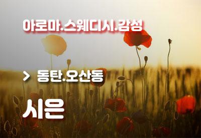 동탄오산동-1인샵-시은.jpg
