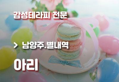 남양주별내역-마사지-아리.jpg