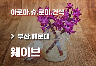 부산해운대-마사지-웨이브.jpg