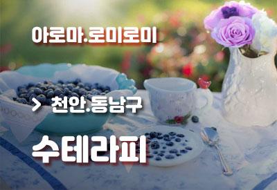 천안-마사지-수테라피.jpg