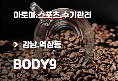 강남역삼동-건마-BODY9.jpg