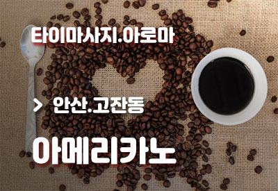 안산-마사지-아메리카노.jpg