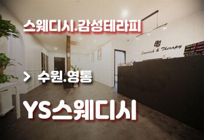 수원-마사지-YS스웨디시.jpg