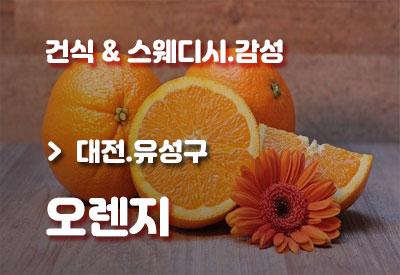 대전유성-건마-오렌지.jpg