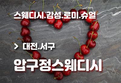 대전-마사지-압구정스웨디시.jpg