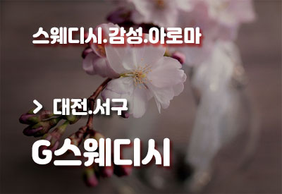 대전-건마-G스웨디시.jpg